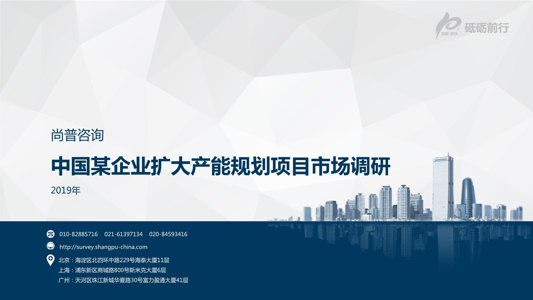 尚普咨询-中国某企业扩大产能规划项目市场调研