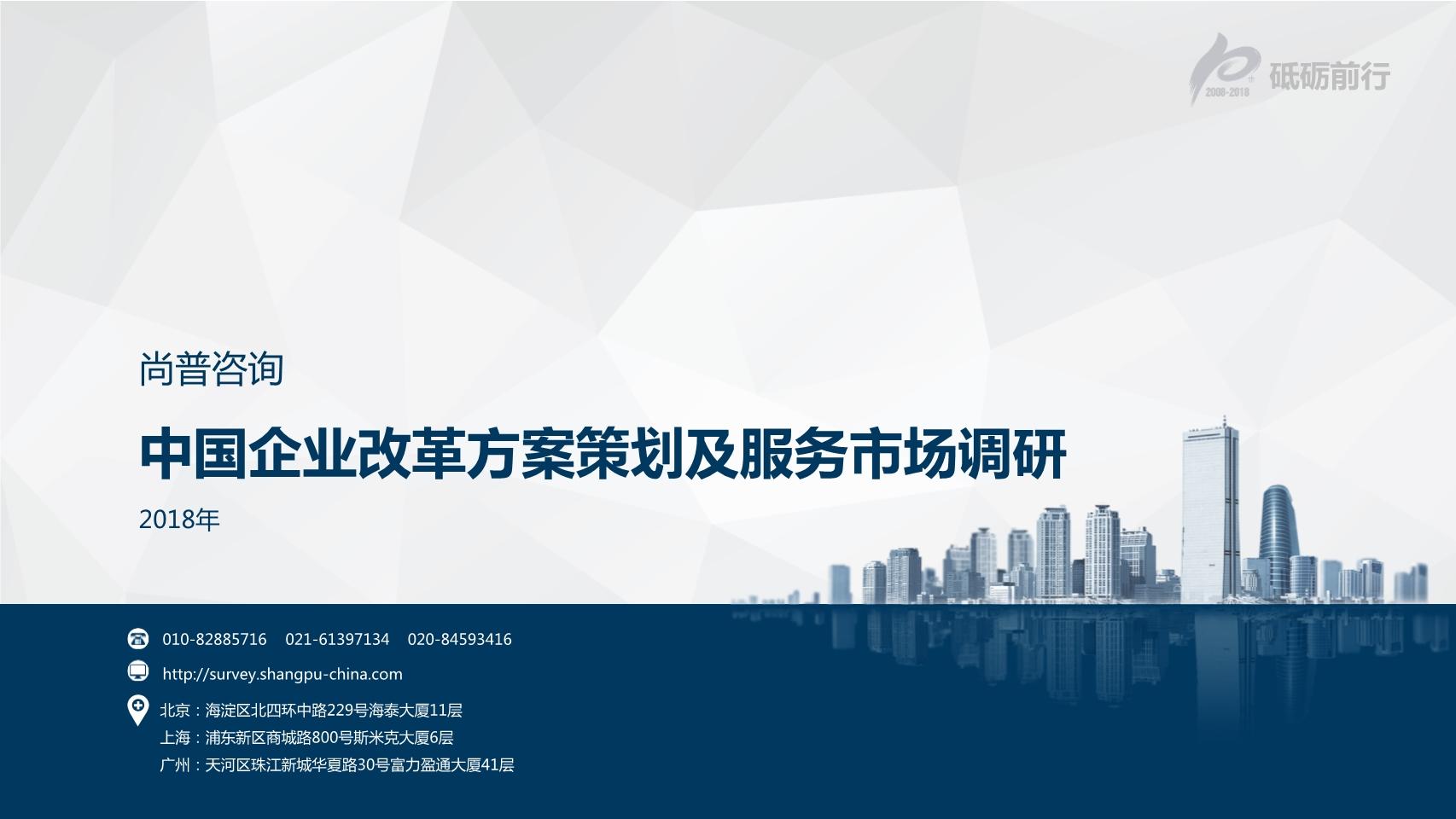 尚普咨询-中国企业改革方案策划及服务市场调研