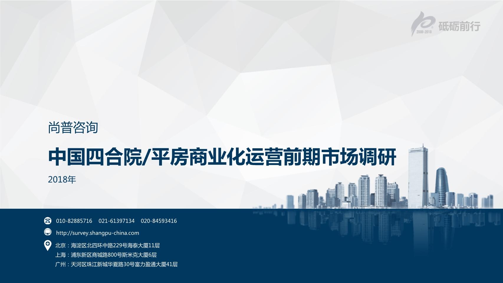 尚普咨询-中国四合院平房商业化运营前期市场调研