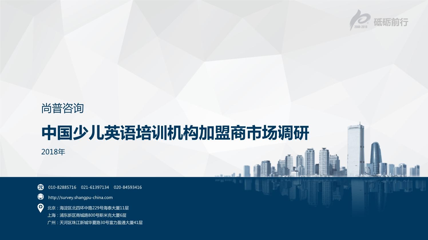 尚普咨询-中国少儿英语培训机构加盟商市场调研