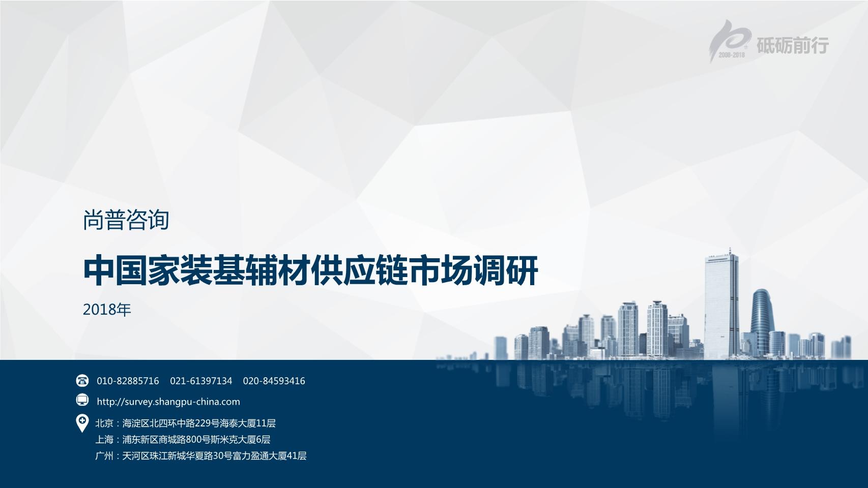 尚普咨询-中国家装基辅材供应链市场调研
