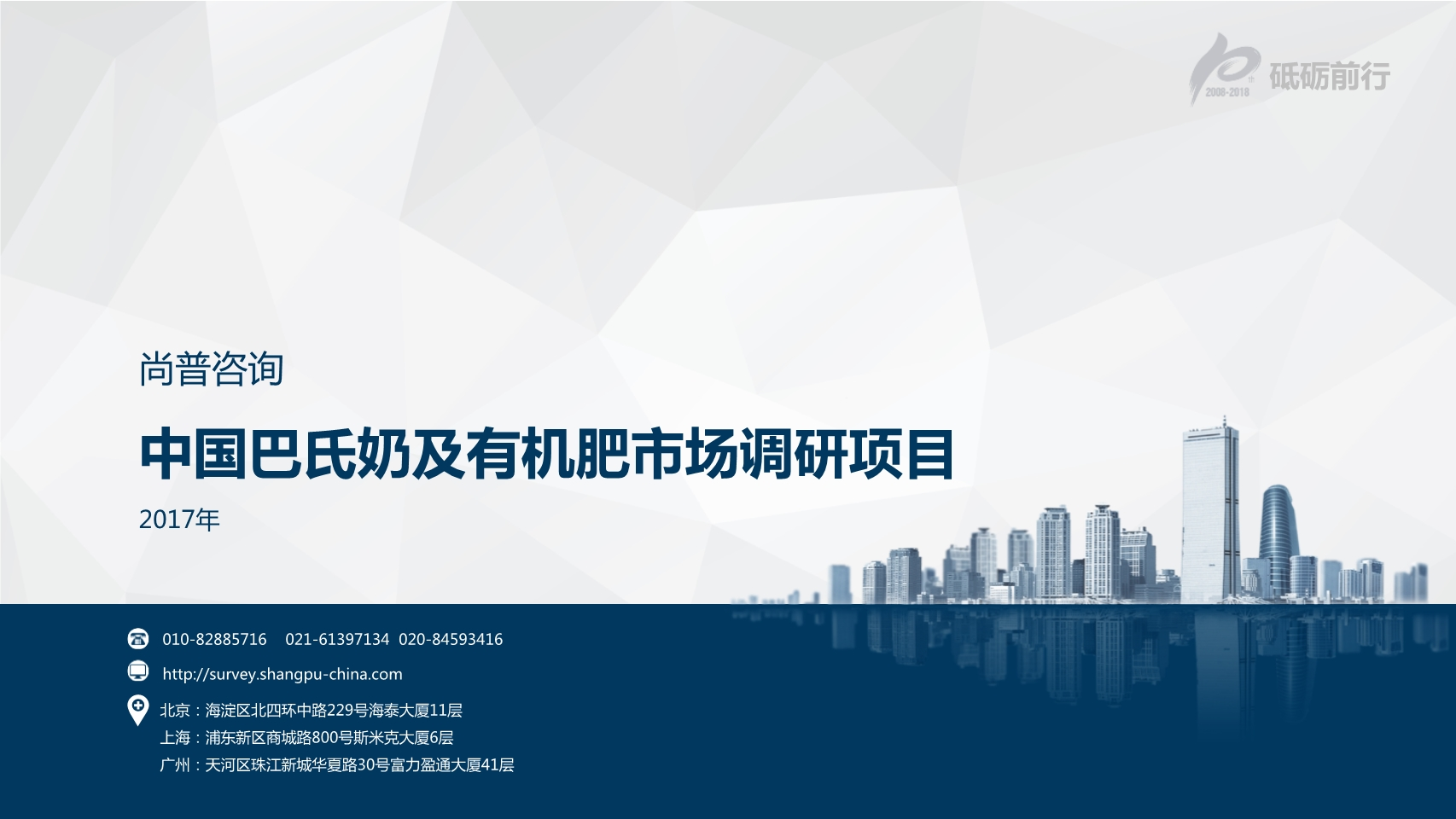 尚普咨询-中国巴氏奶以及有机肥市场调研