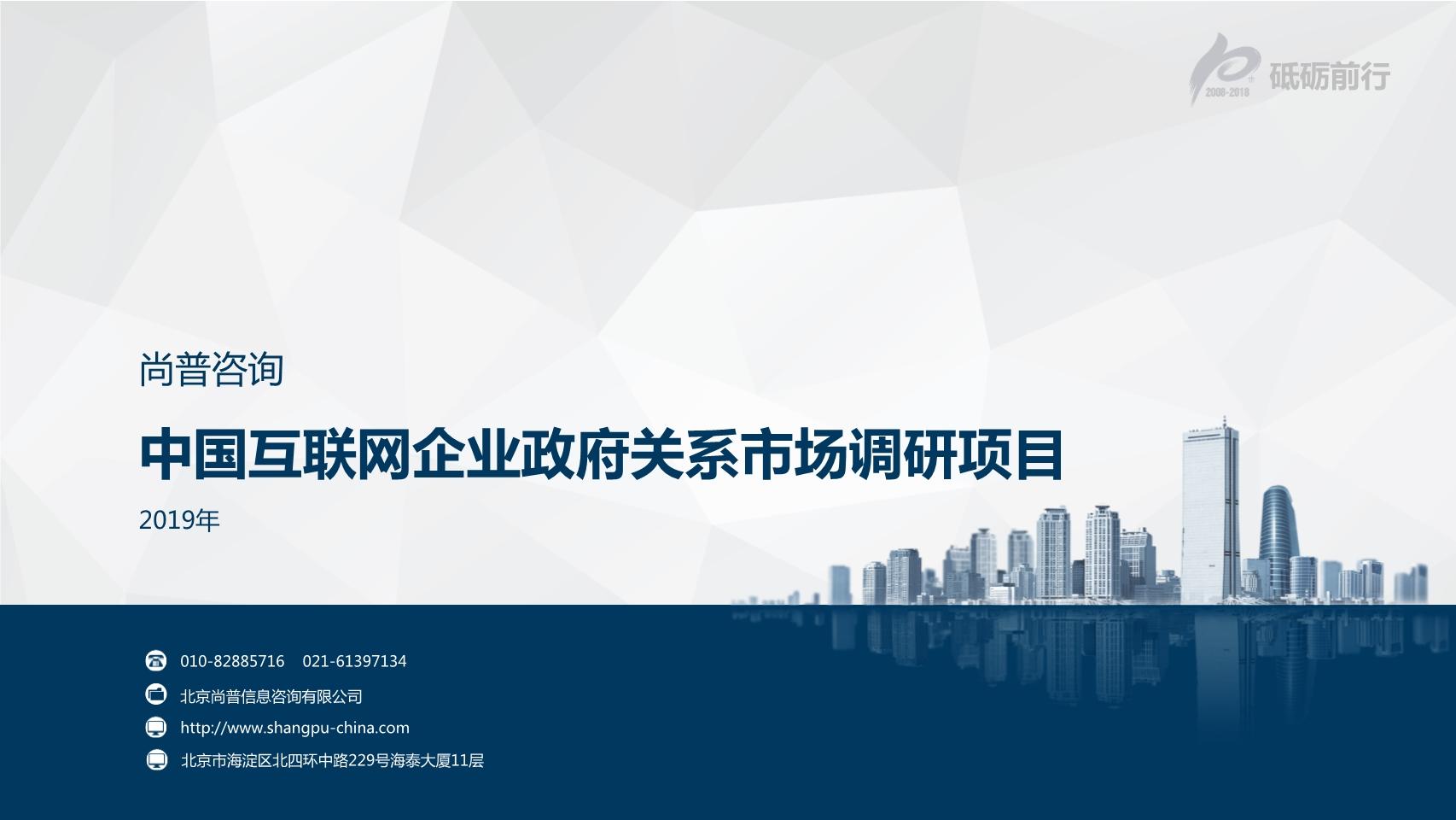 尚普咨询-中国互联网企业政府关系市场调研