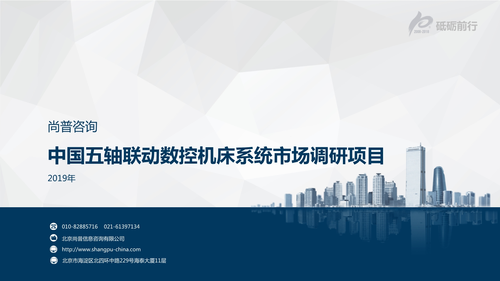 尚普咨询-中国五轴联动数控机床系市场调研