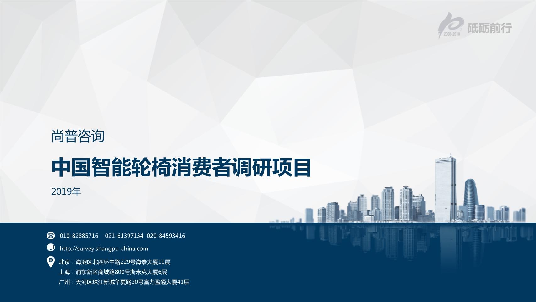 尚普咨询-中国智能轮椅消费者调研