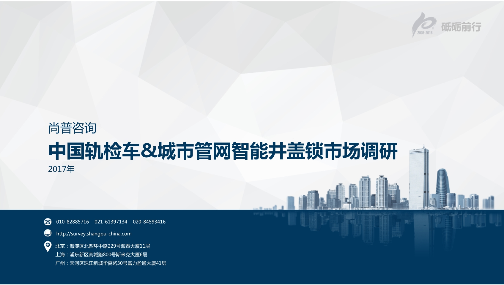 尚普咨询-中国轨检车&城市管网智能井盖锁市场调研