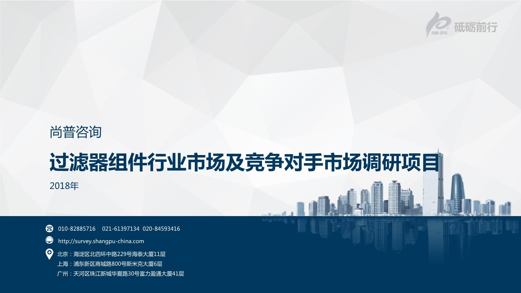 尚普咨询—过滤器组件行业市场调研