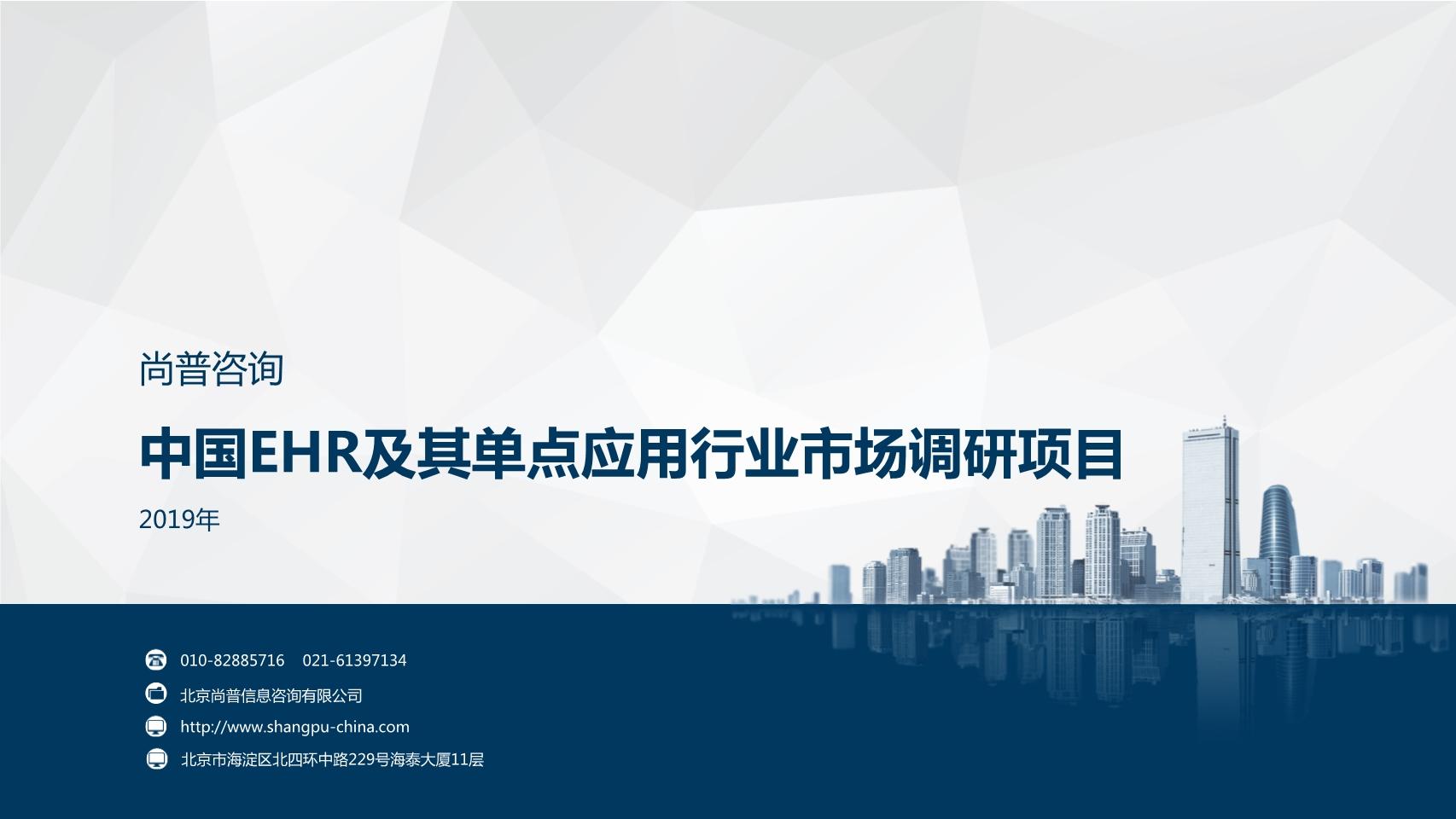 尚普咨询-中国EHR及其单点应用行业市场调研