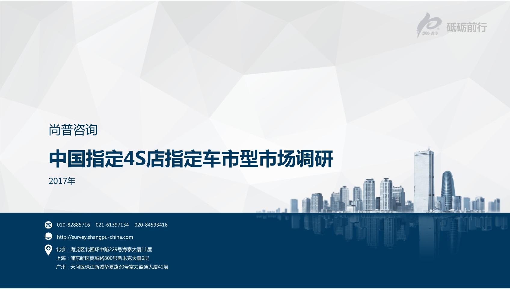 尚普咨询-中国指定4S店指定车型市场调研