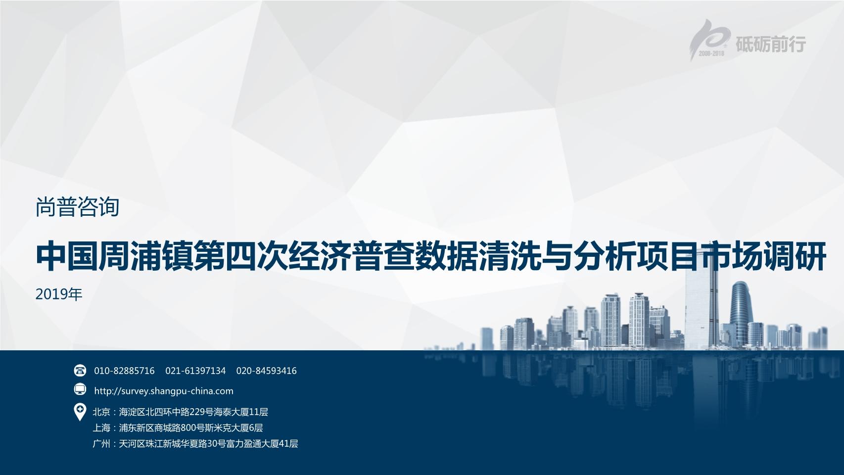 尚普咨询-中国周浦镇第四次经济普查数据清洗与分析项目市场调研