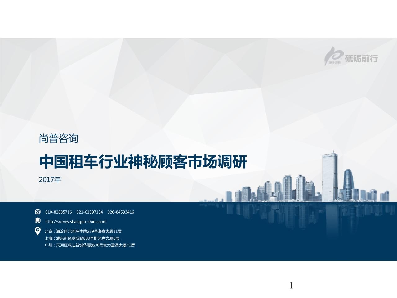尚普咨询-中国租车行业神秘顾客市场调研