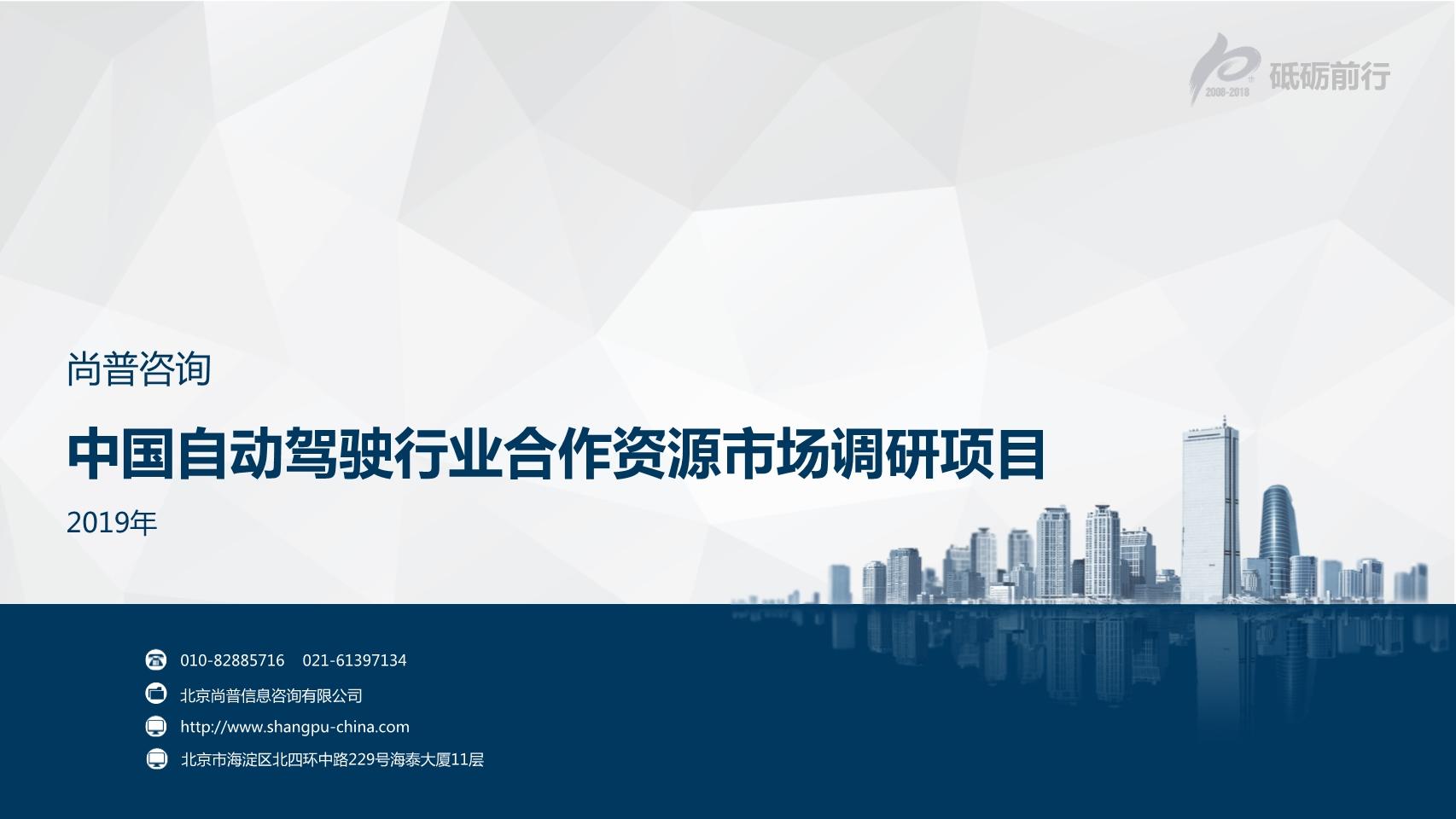 尚普咨询-中国自动驾驶行业合作资源市场调研