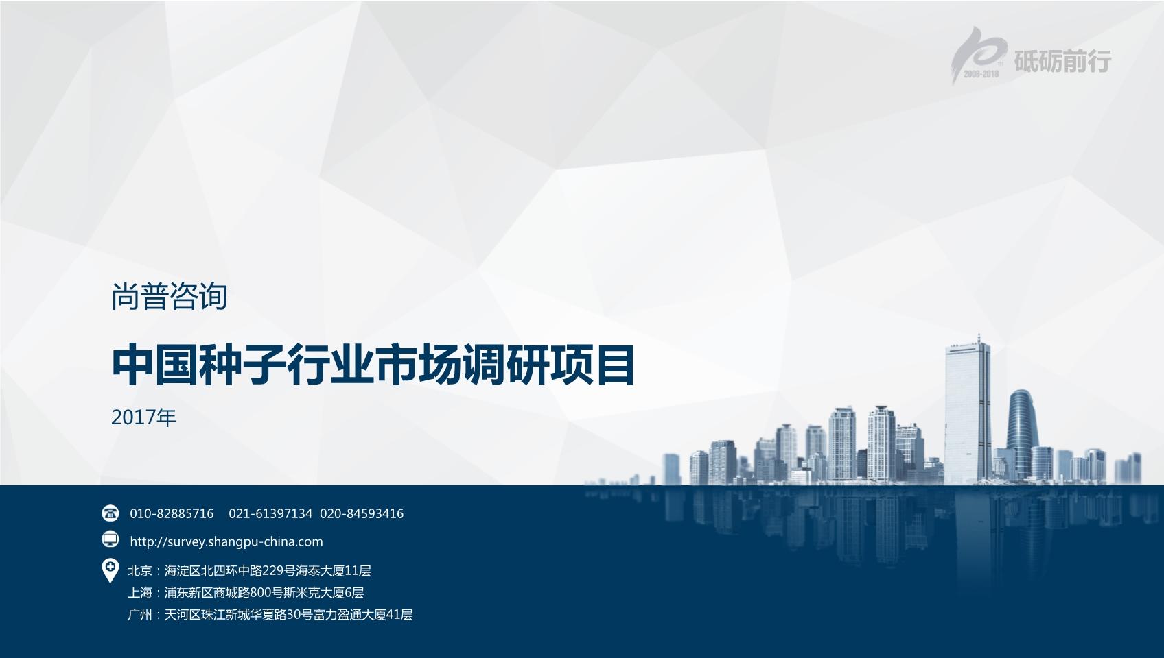 尚普咨询-中国种子行业市场调研