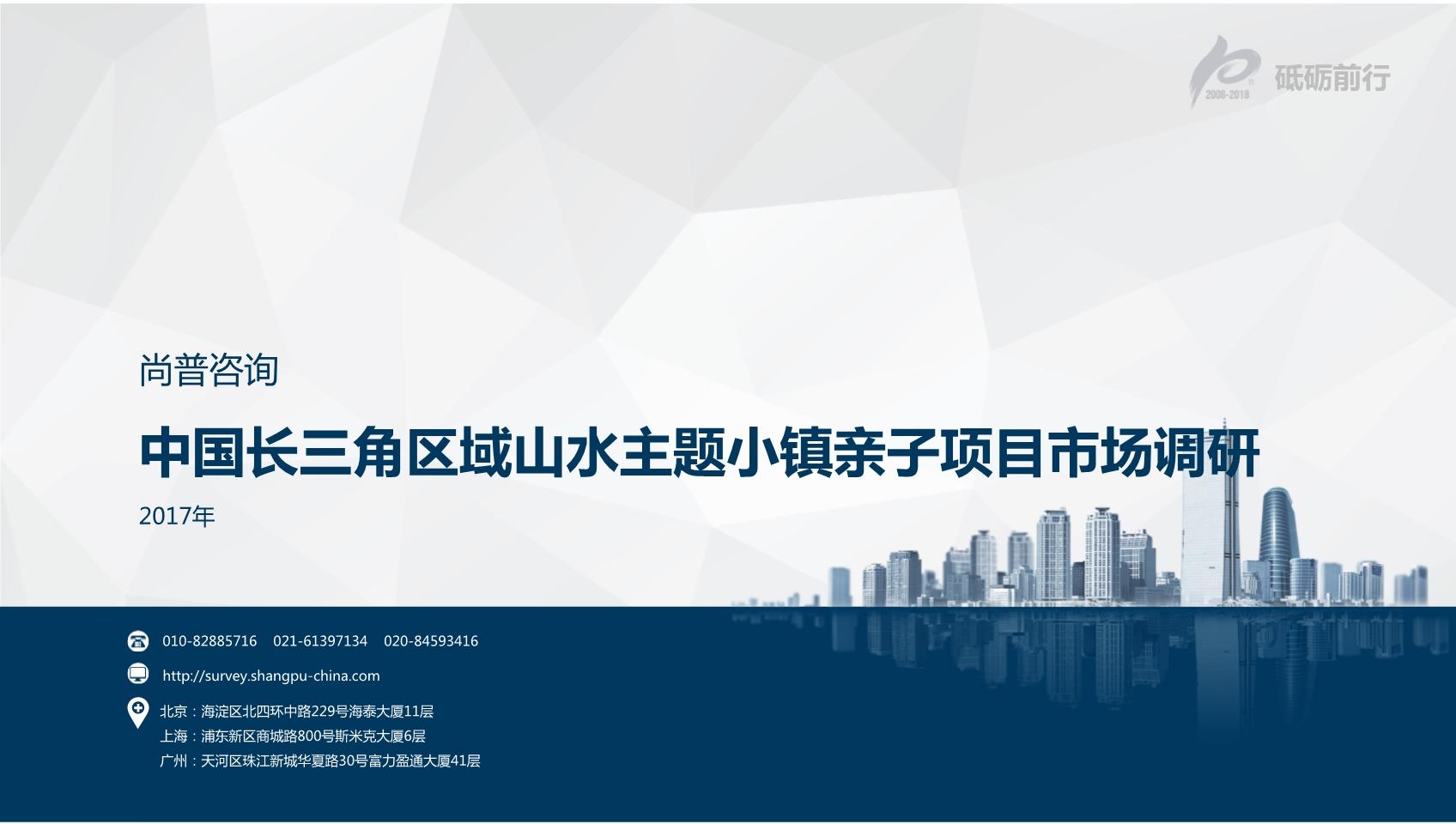 尚普咨询-中国长三角区域山水主题小镇亲子项目市场调研