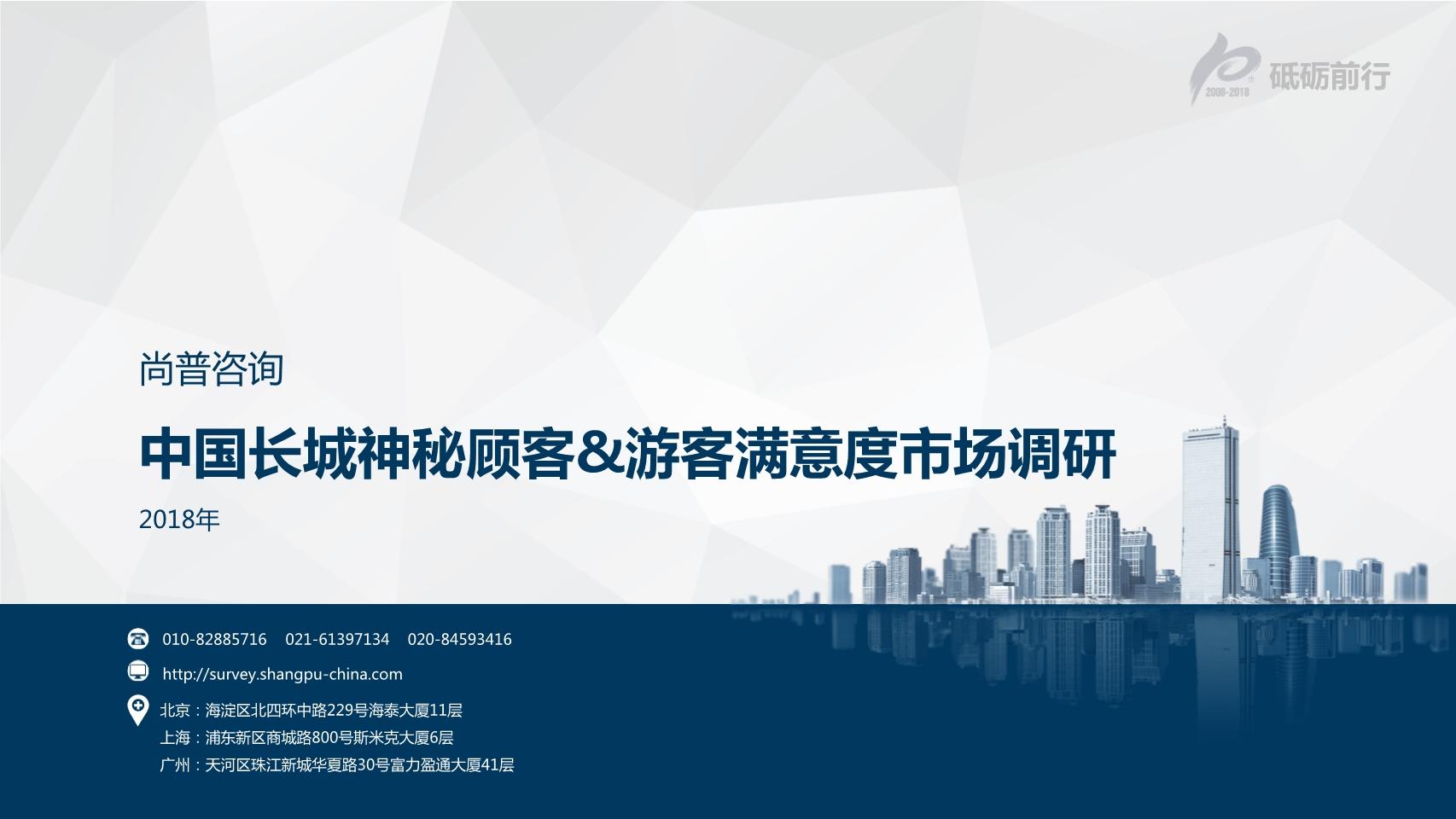 尚普咨询-中国长城神秘顾客&游客满意度市场调研