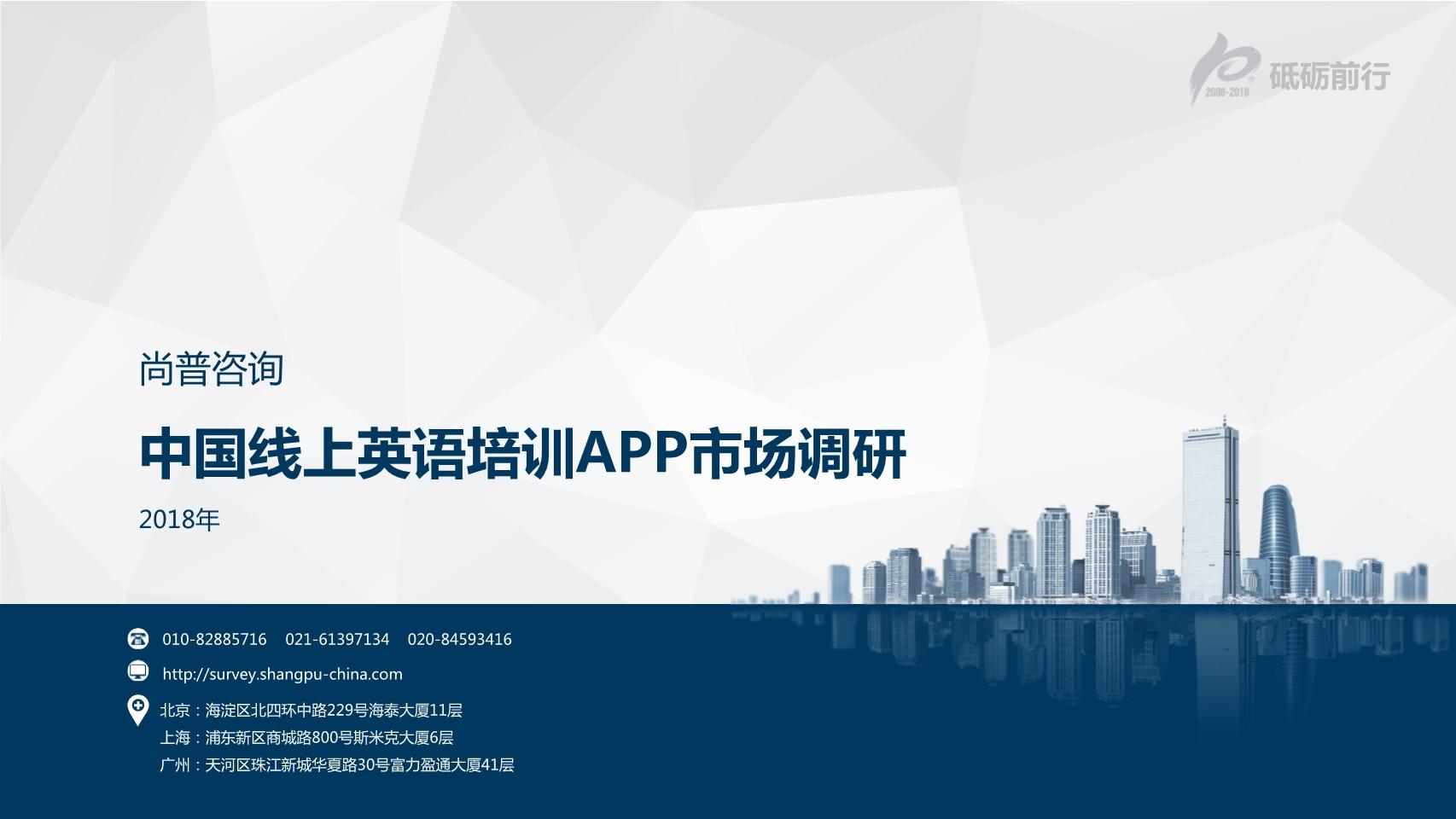尚普咨询-中国线上英语培训APP市场调研