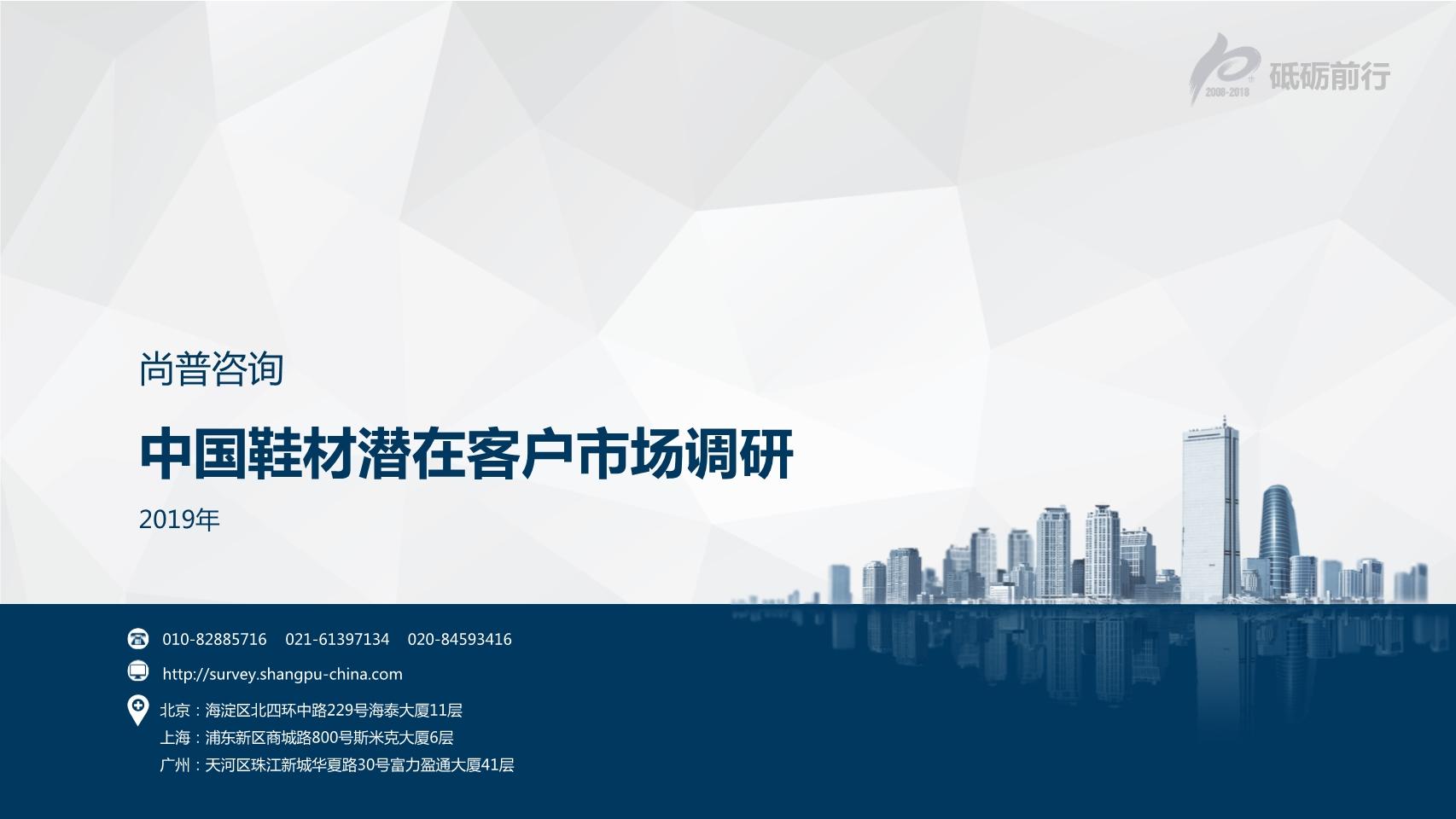 尚普咨询-中国鞋材潜在客户市场调研