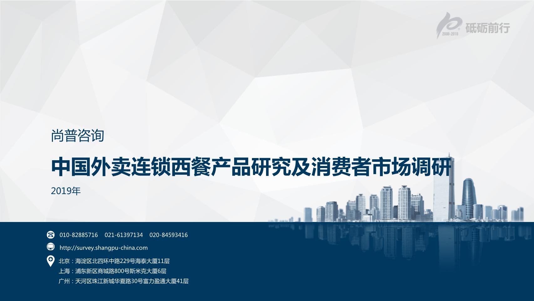 尚普咨询-中国外卖连锁西餐产品研究及消费者市场调研