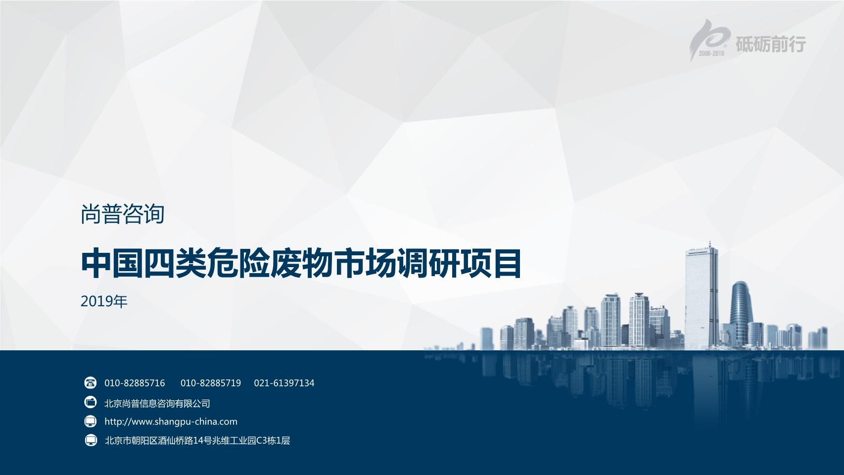 尚普咨询-中国四类危险废物市场调研