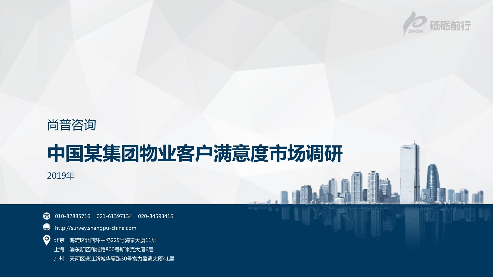 尚普咨询-中国某集团物业客户满意度市场调研报告