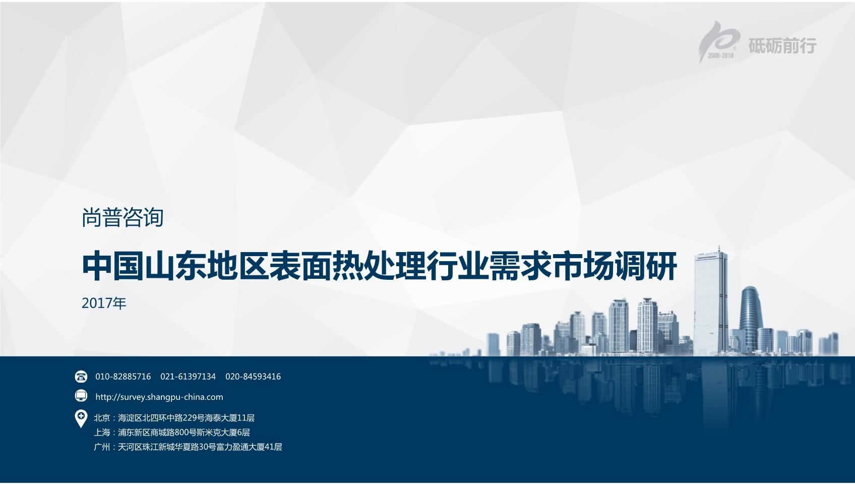 尚普咨询-中国山东地区表面热处理行业需求市场调研