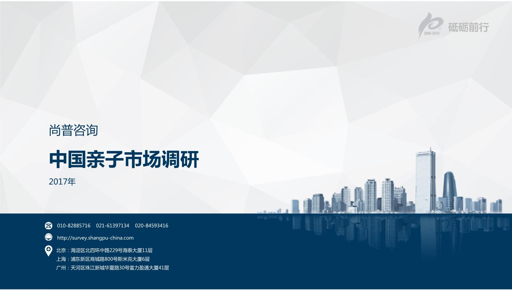 尚普咨询-中国亲子市场调研