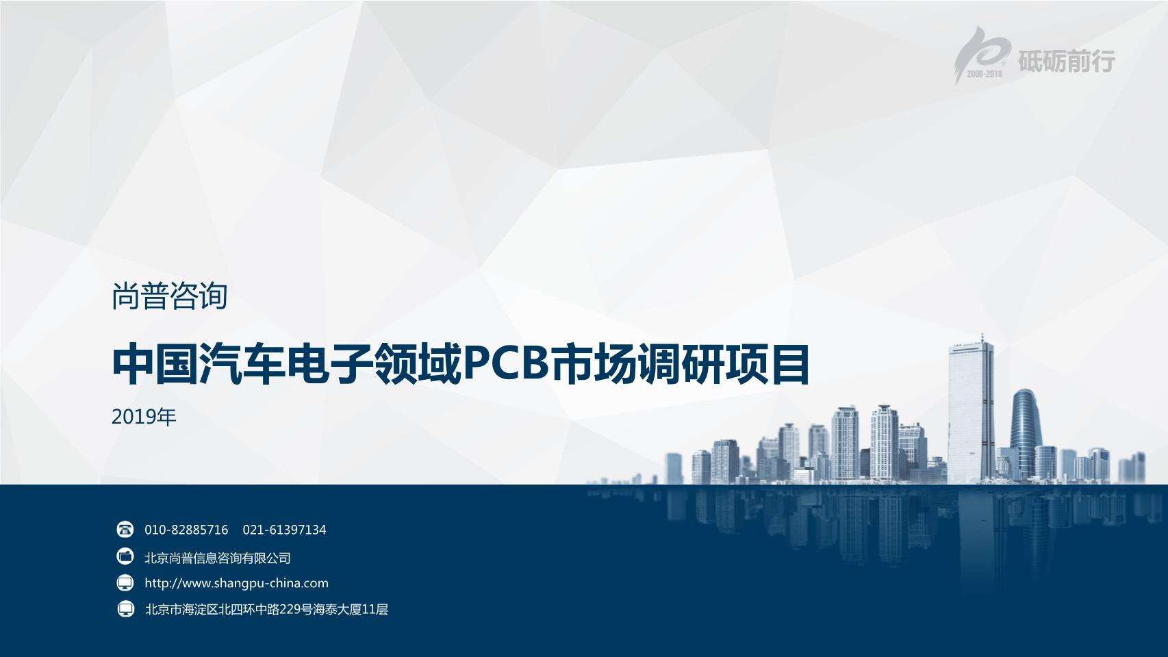 尚普咨询-中国汽车电子领域PCB板市场调研