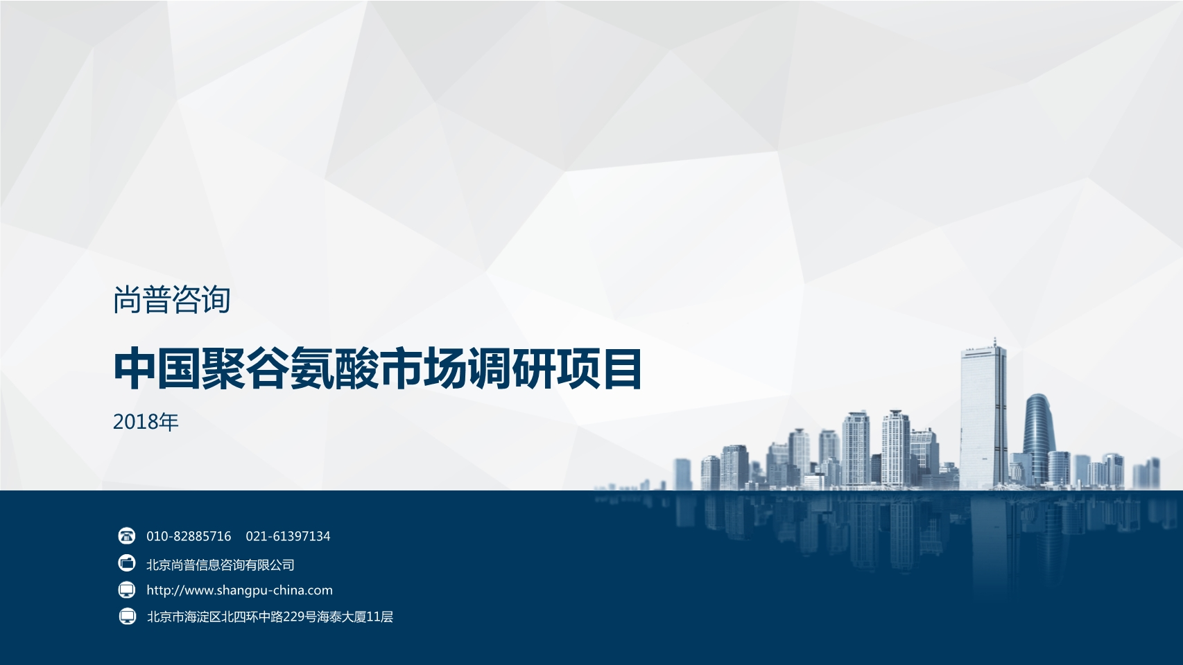 尚普咨询-中国聚谷氨酸市场调研