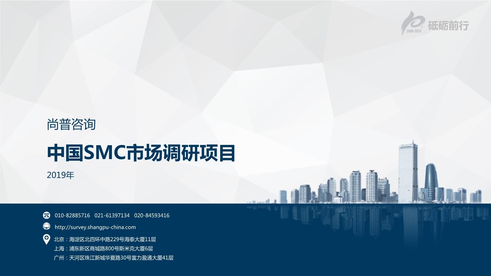 252中国SMC市场调研项目