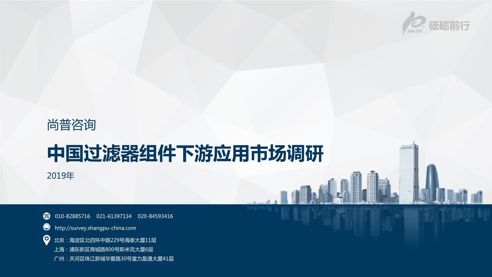 尚普咨询-中国过滤器组件下游应用市场调研