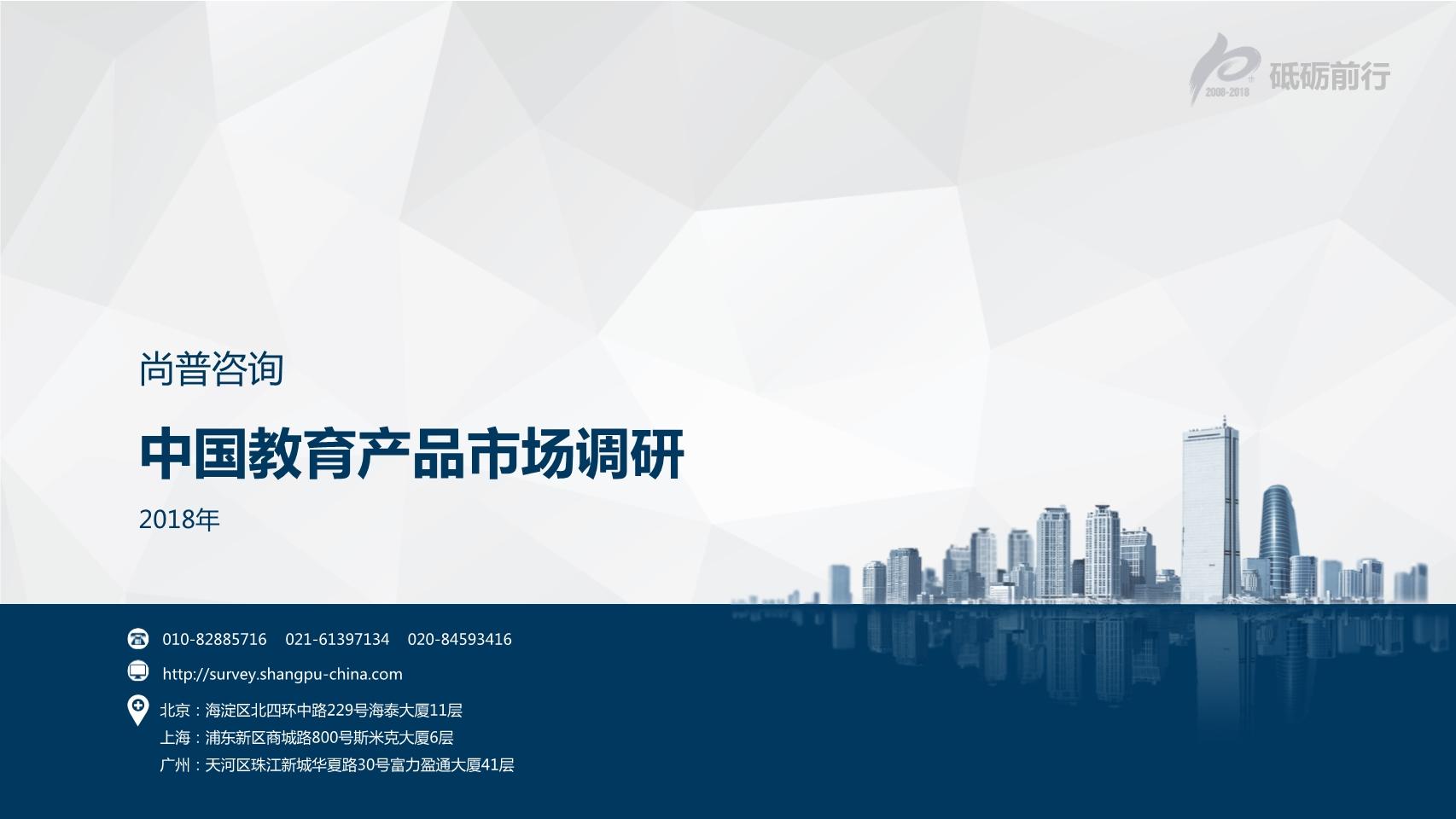 尚普咨询-中国教育产品市场调研