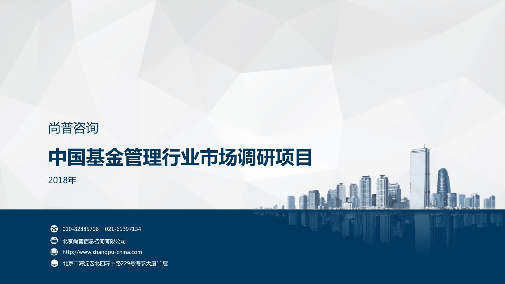 尚普咨询-中国基金管理行业市场调研