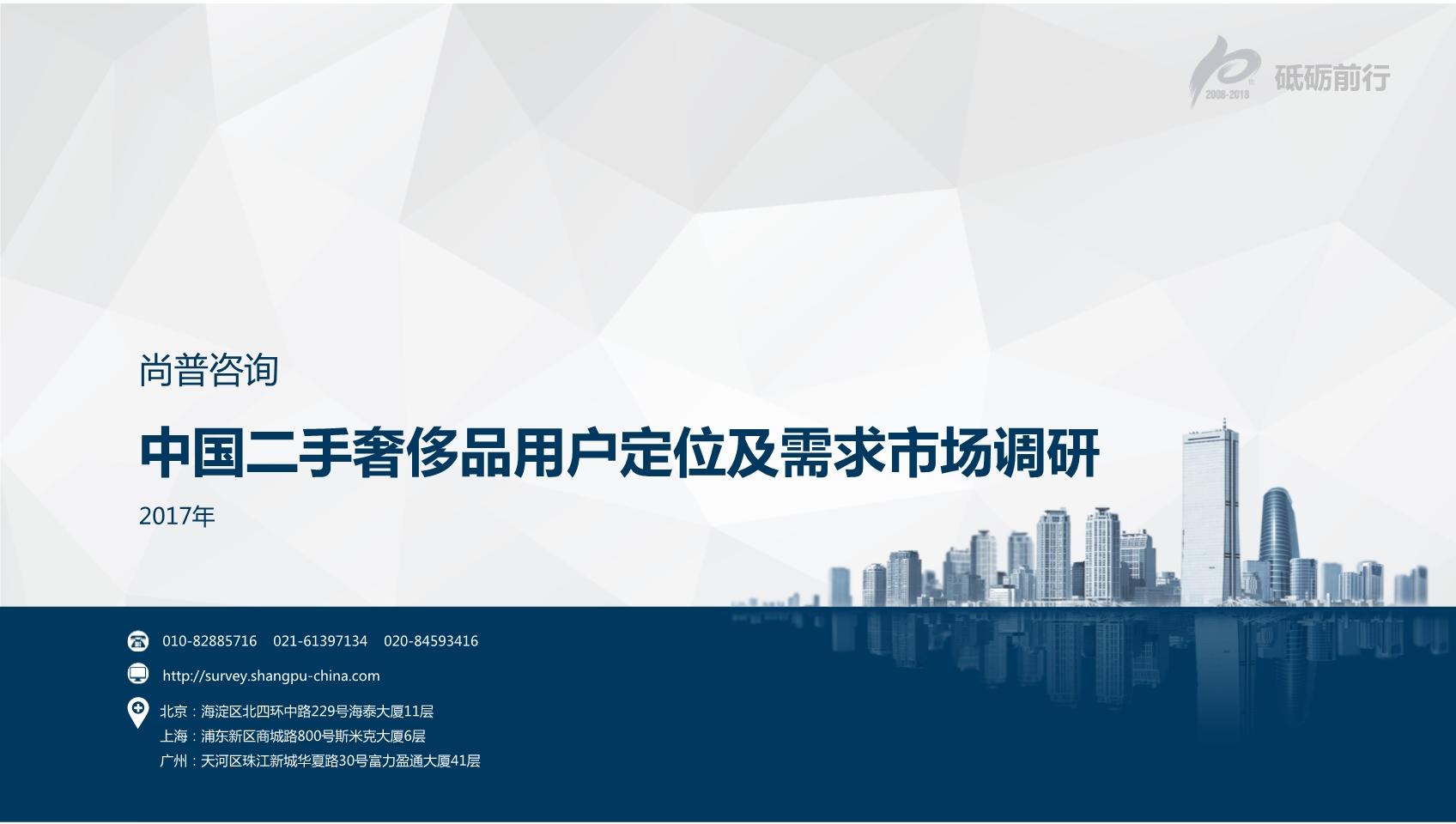 尚普咨询-中国二手奢侈品用户定位及需求市场调研