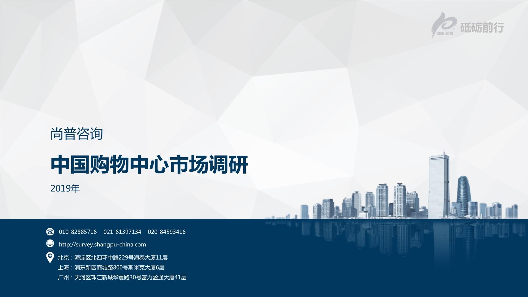 尚普咨询-中国购物中心市场调研