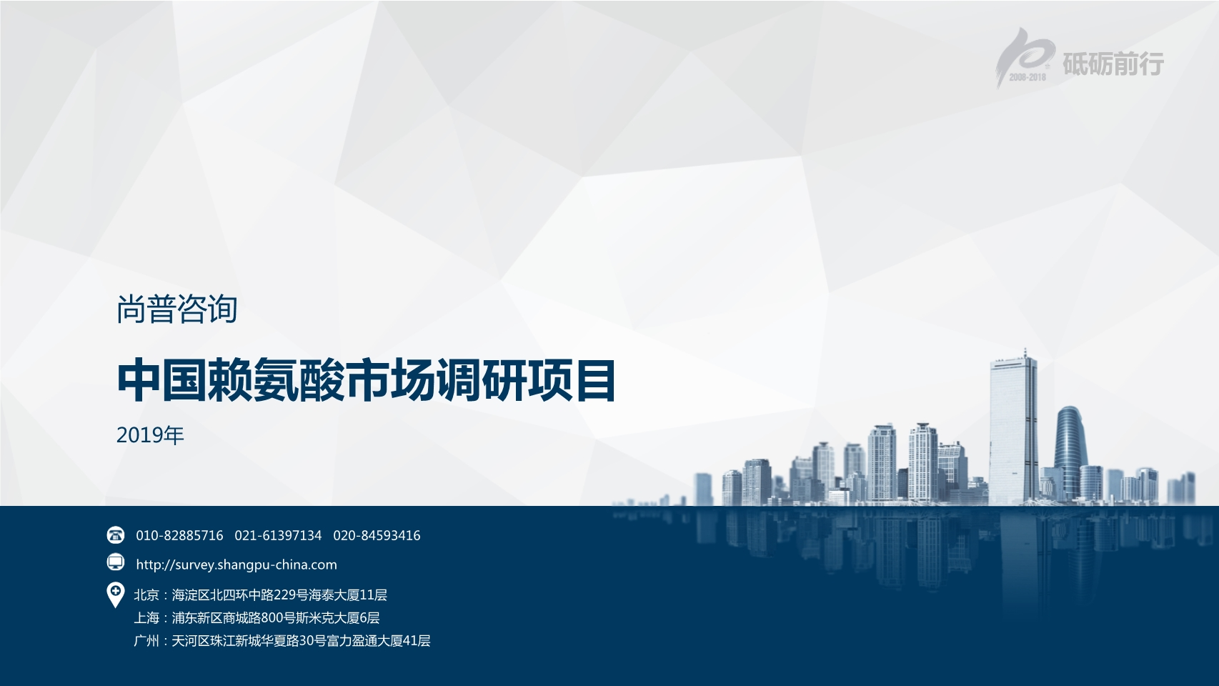 尚普咨询-中国赖氨酸市场调研项目