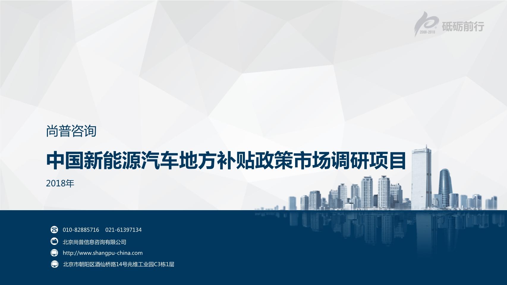 尚普咨询-中国新能源汽车地方补贴政策市场调研