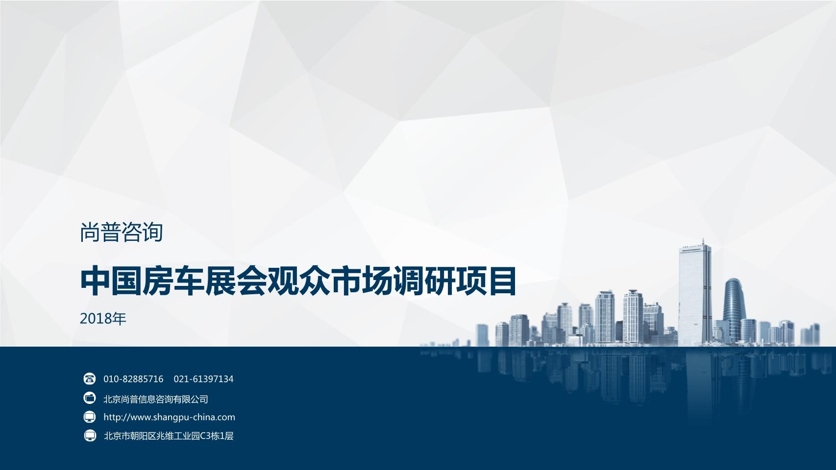 尚普咨询-中国房车展会观众市场调研