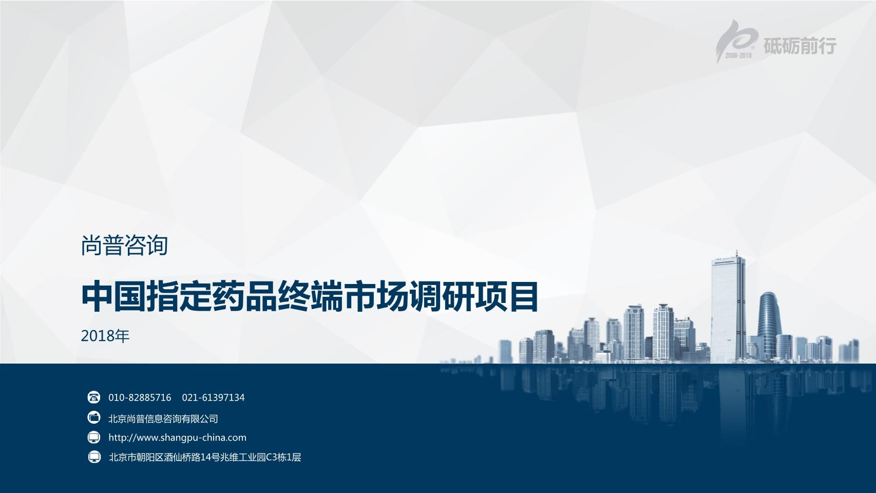 尚普咨询-中国指定药品终端市场调研