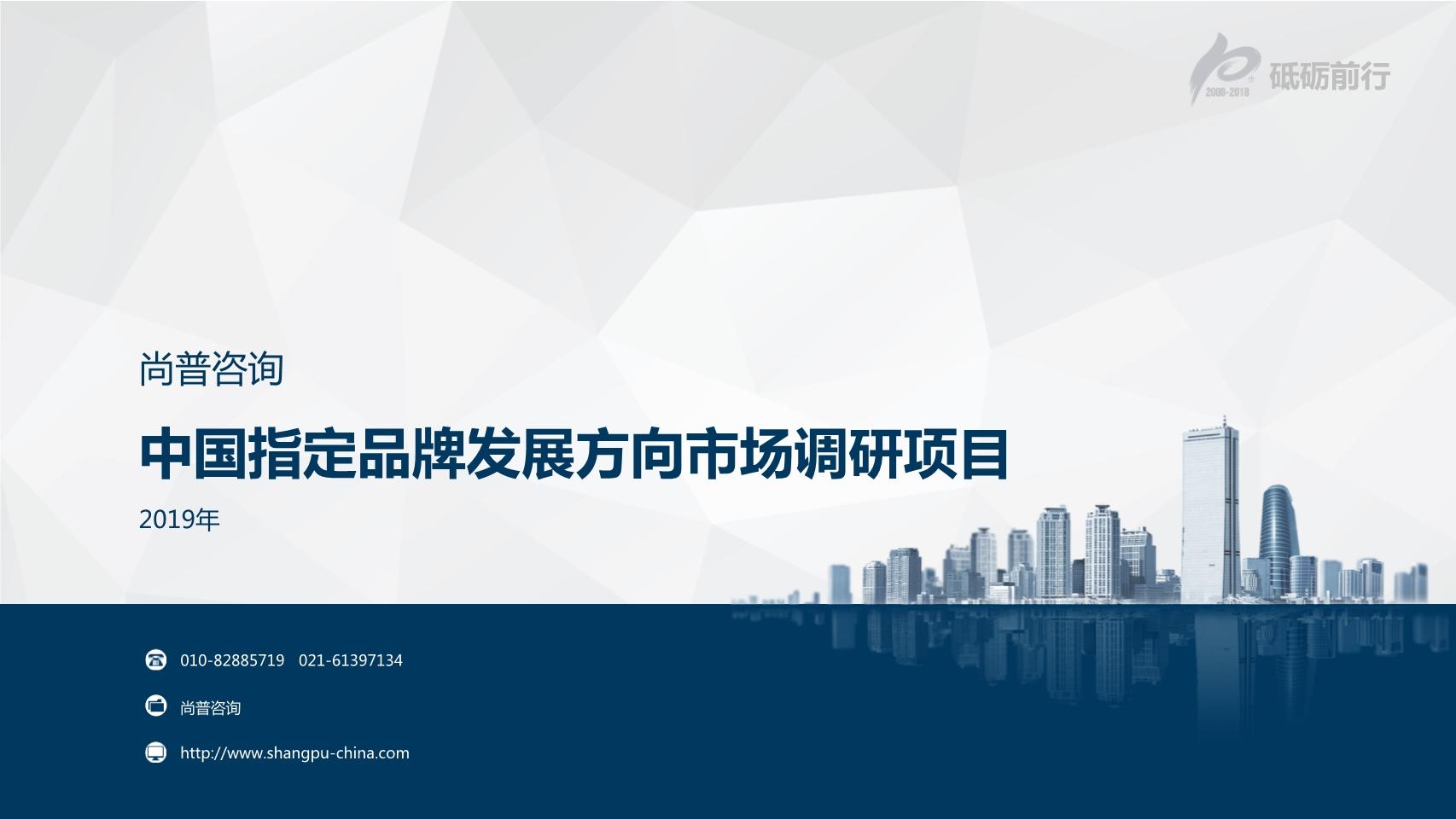 尚普咨询-中国指定品牌发展方向市场调研