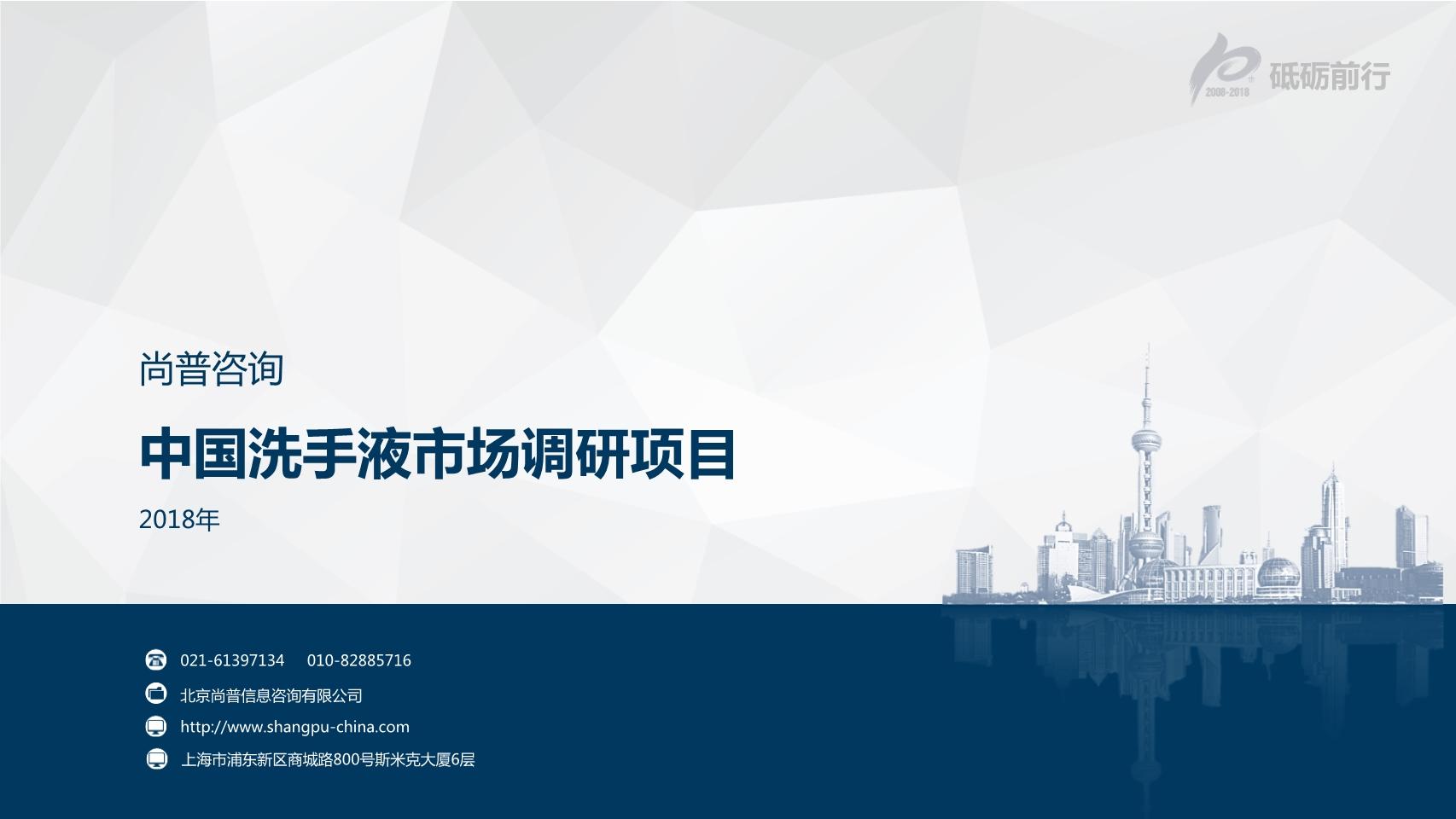 尚普咨询-中国洗手液市场调研