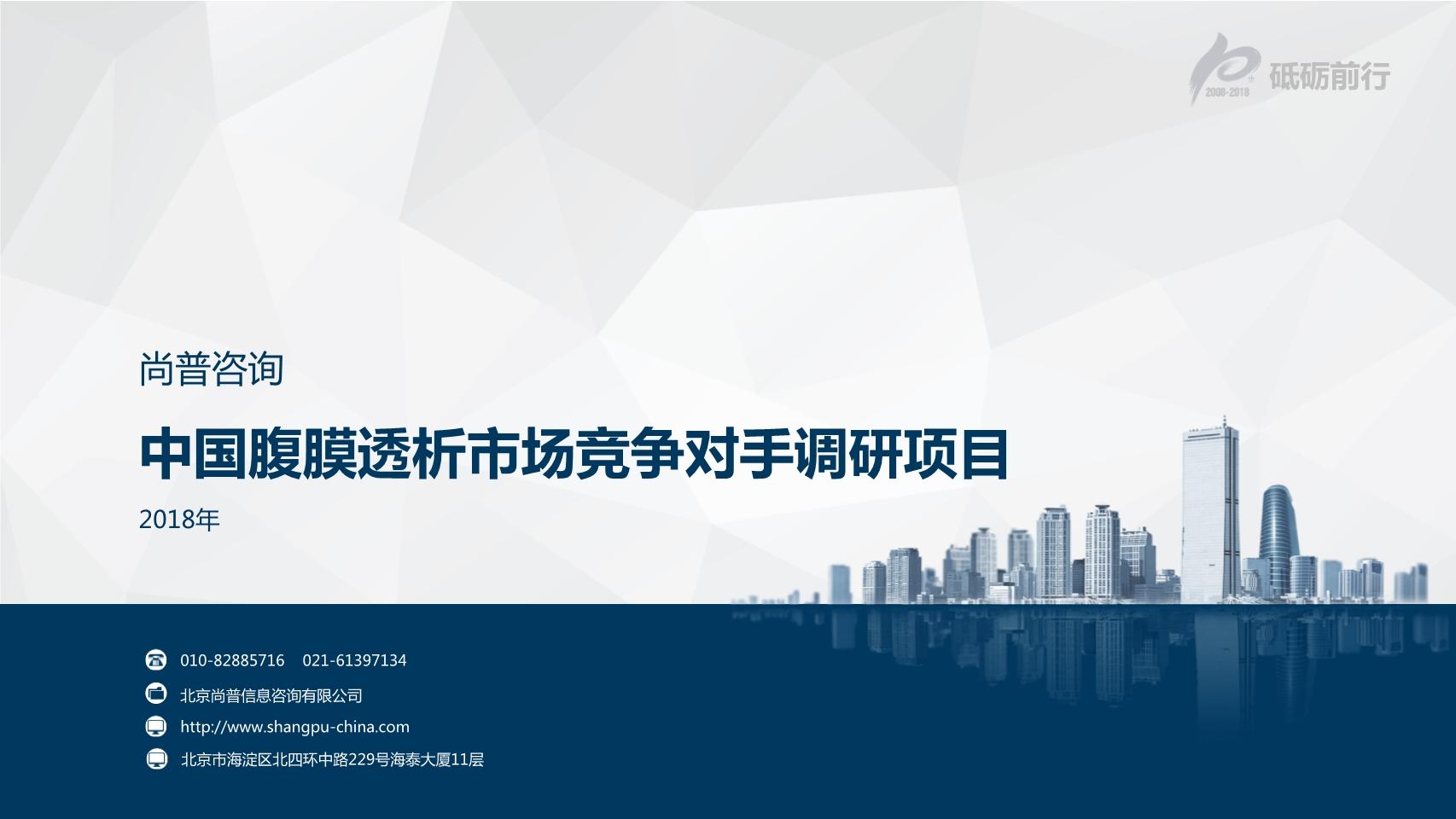 尚普咨询-中国腹膜透析市场竞争对手调研