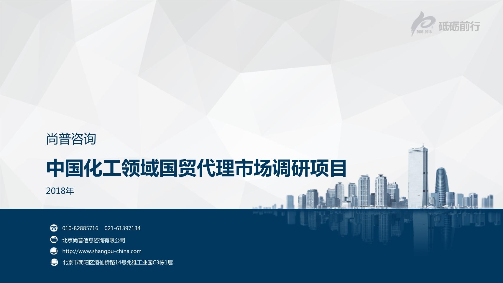 尚普咨询-中国化工领域国贸代理市场调研