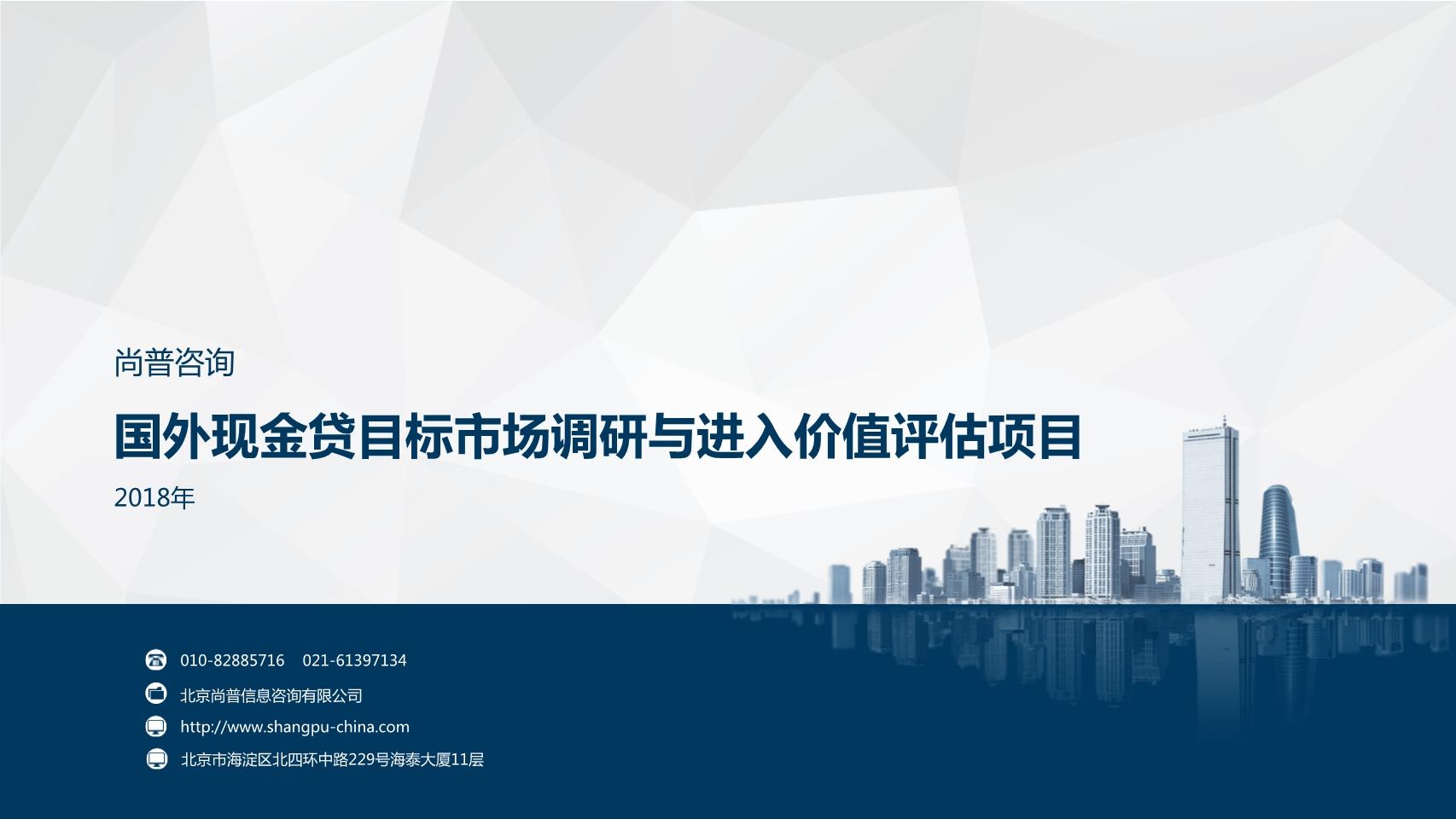 尚普咨询-国外现金贷目标市场调研与进入价值评估