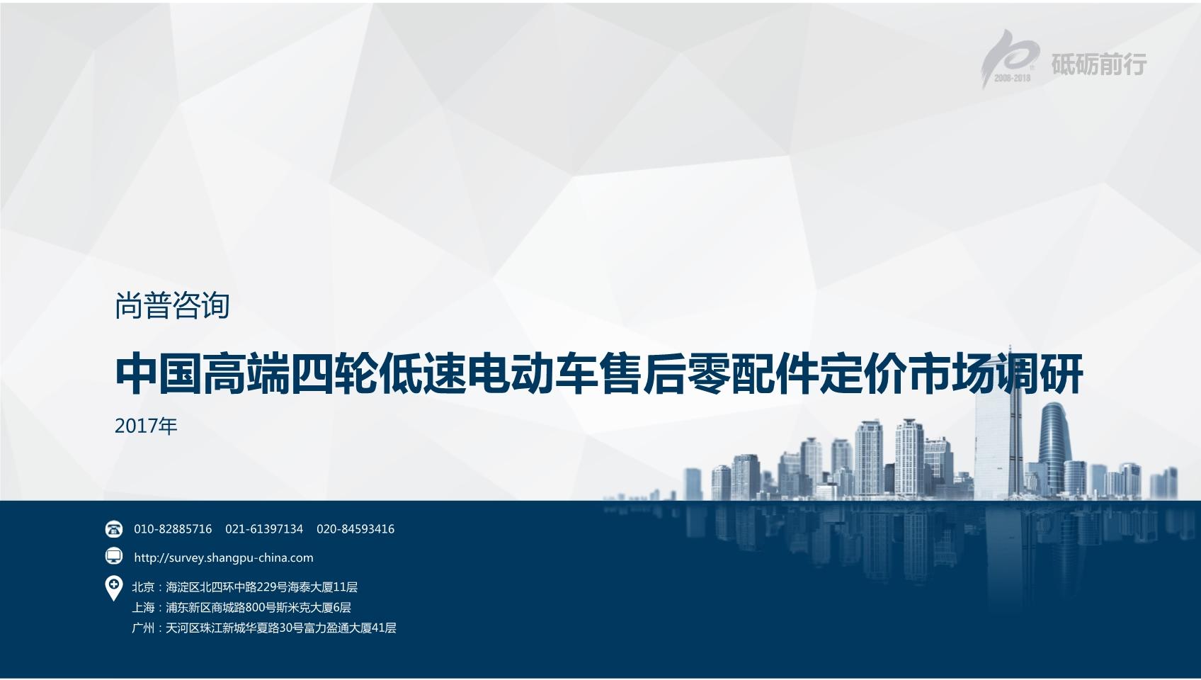 尚普咨询-中国高端四轮低速电动车售后零配件定价市场调研