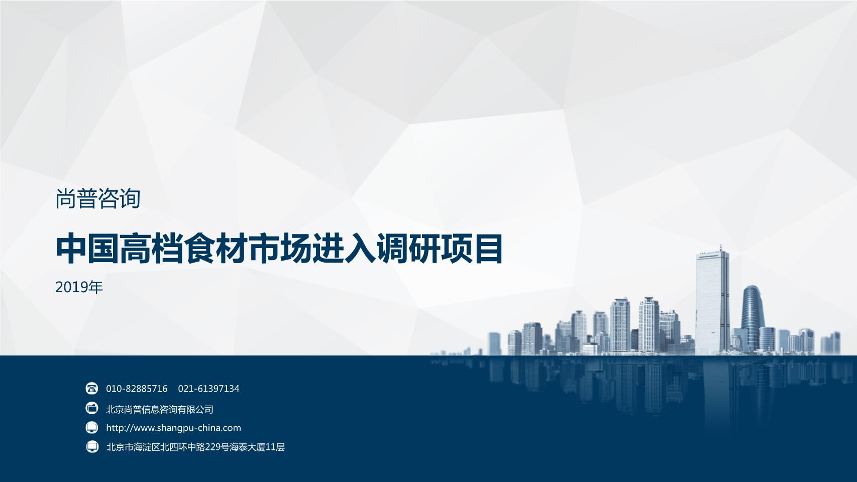 尚普咨询-中国高端食材市场进入调研
