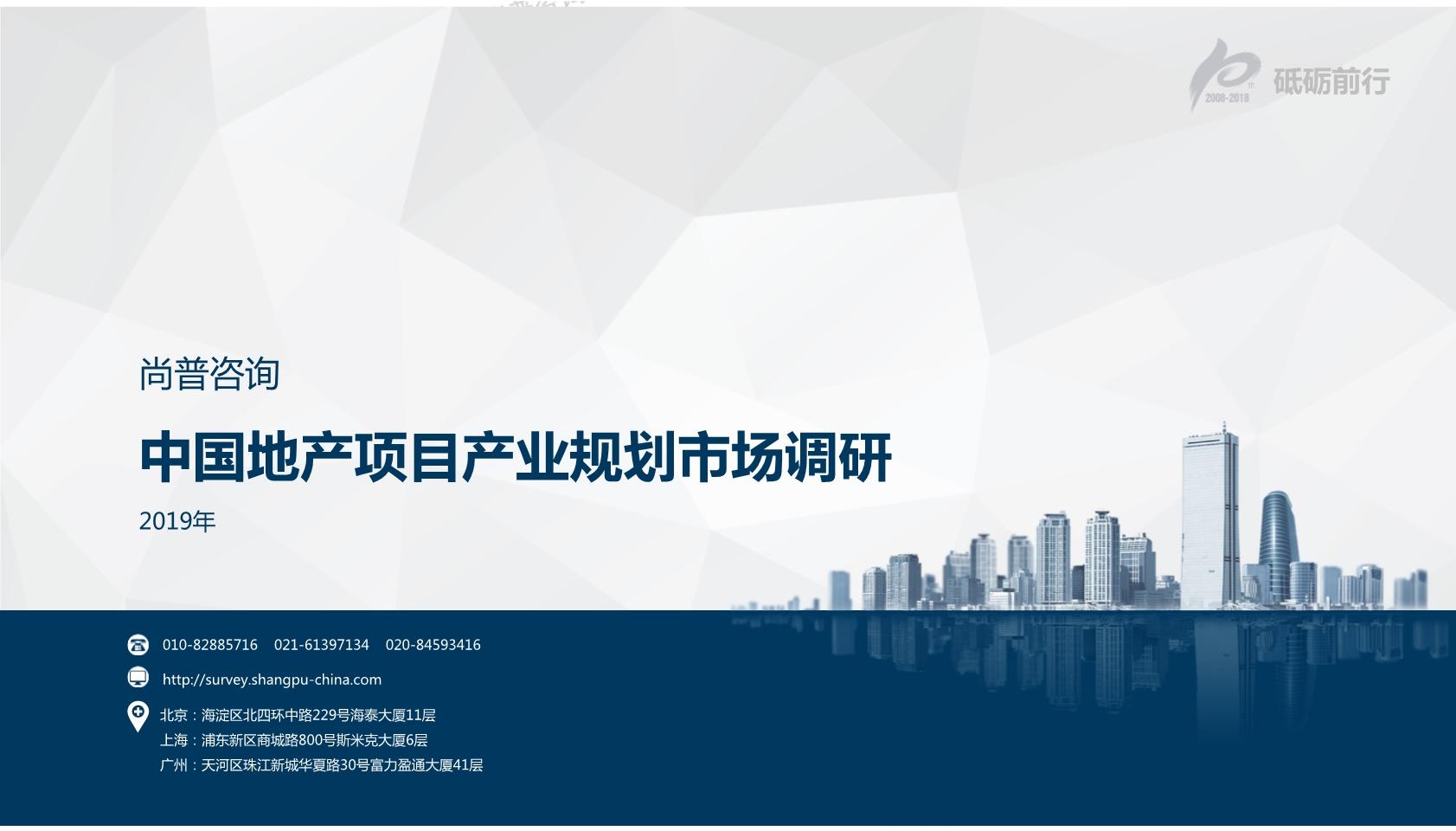 尚普咨询-中国地产项目产业规划市场调研