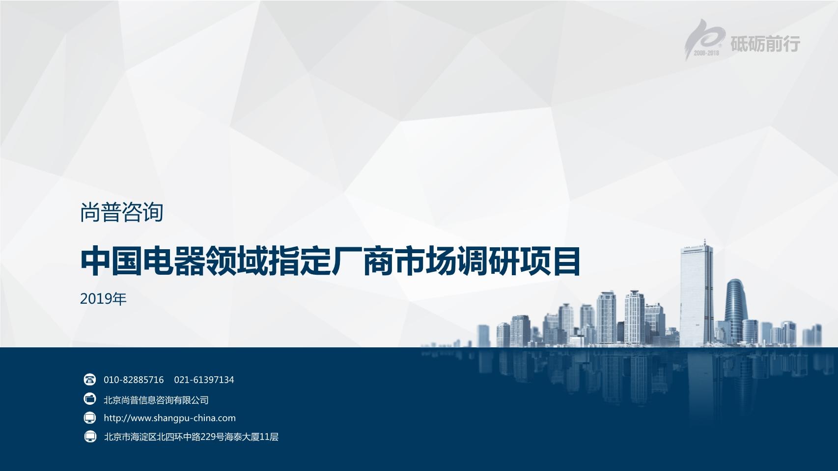 尚普咨询-中国电器领域指定厂商市场调研