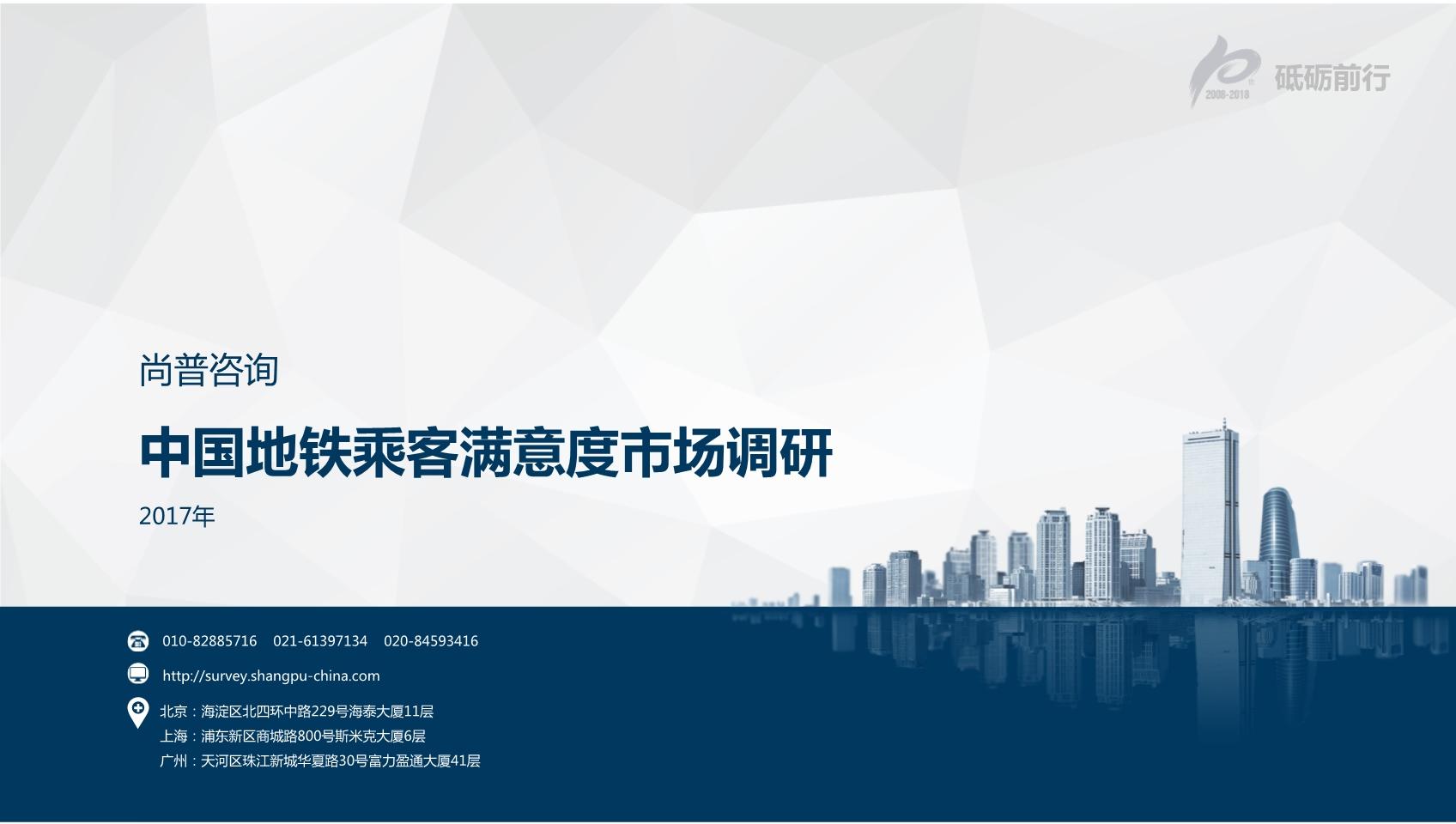 尚普咨询-中国地铁乘客满意度市场调研