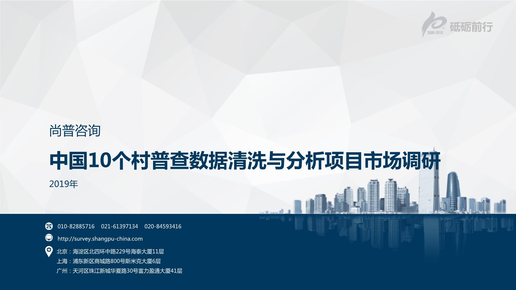 尚普咨询-中国10个村普查数据清洗与分析项目市场调研