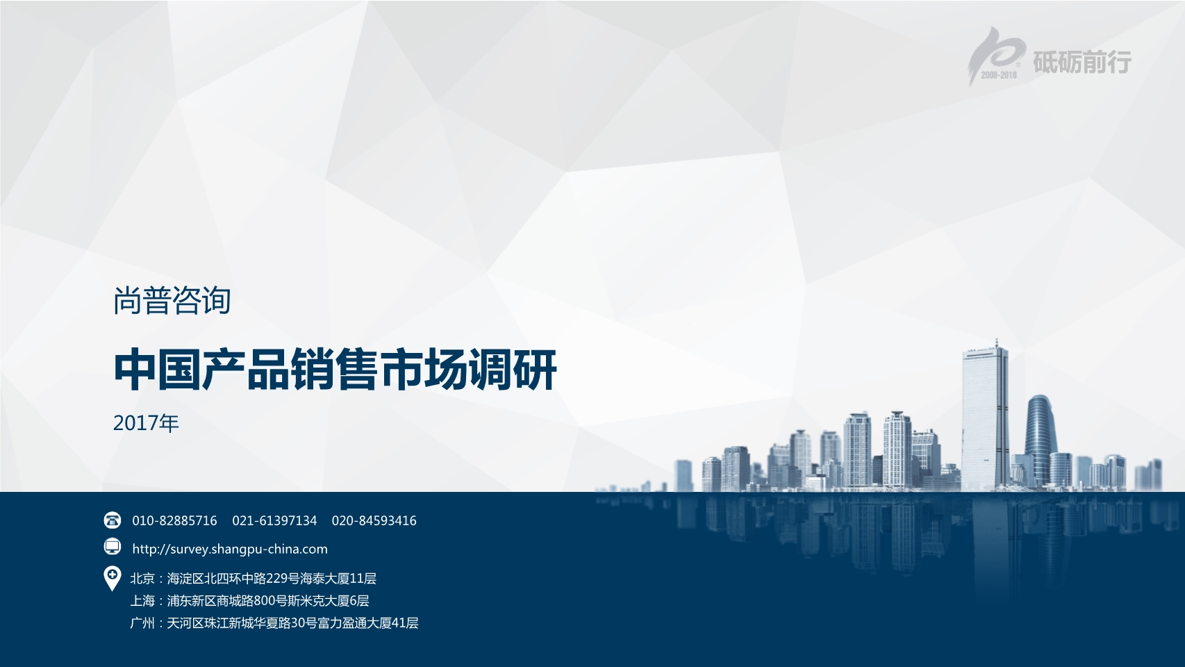尚普咨询-中国产品销售市场调研
